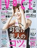 VoCE (ヴォーチェ) 2014年 03月号 [雑誌]