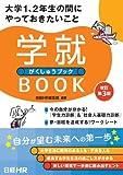 大学1、2年生の間にやっておきたいこと 学就BOOK 【改訂第3版】