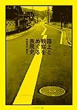 サムネイル:book『路上と観察をめぐる表現史 ──考現学の「現在」』