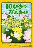10ぴきのかえる VOL.2[DVD]