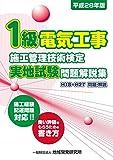 1級電気工事施工管理技術検定実地試験問題解説集《平成28年版》