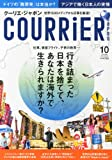 COURRiER Japon (クーリエ ジャポン) 2012年 10月号 [雑誌] [雑誌] / 講談社 (刊)