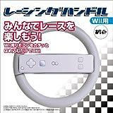 レーシングハンドル(Wii用)(ホワイト)