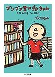 ブンブン堂のグレちゃん: 大阪古本屋バイト日記 (ちくま文庫)