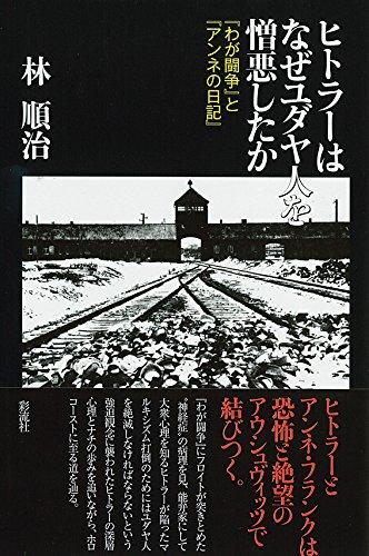 ヒトラーはなぜユダヤ人を憎悪したか: 『わが闘争』と『アンネの日記』