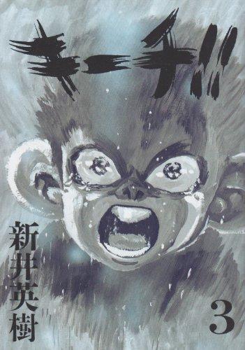 キーチ!! (3) (ビッグコミックス)