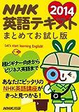 NHK英語テキスト2014 まとめてお試し版 (NHKテキスト)