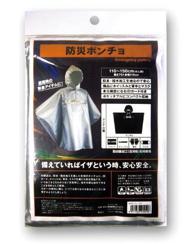 防災ポンチョ(ジュニア用/120〜150cm)防炎撥水素材 簡易防災アイテム付き