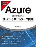 ひと目でわかる Azure 基本から学ぶサーバー&ネットワーク構築