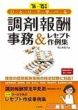 '14-'15年版 ひとりで学べる調剤報酬事務&レセプト作例集
