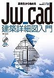高校生から始めるJw_cad建築詳細図入門
