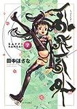 乱飛乱外(7) (シリウスコミックス)