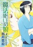 魔法使いの娘 6 (6) (WINGS COMICS)