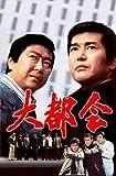 (仮)大都会 PARTⅡ BOX 1(発売日未定) [DVD]