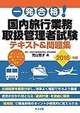 一発合格! 国内旅行業務取扱管理者試験テキスト&問題集 2016年版