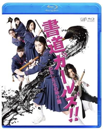 「書道ガールズ!!私たちの甲子園」BD [Blu-ray]