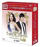 レディプレジデント~大物 <完全版>DVD-BOX <シンプルBOX 5,000円シリーズ>