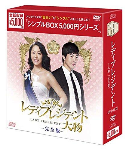 レディプレジデント~大物 <完全版>DVD-BOX <シンプルBOXシリーズ>