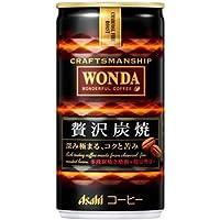 アサヒ ワンダ クラフトマンシップ 贅沢炭焼