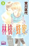 林檎と蜂蜜walk 3 (マーガレットコミックス)
