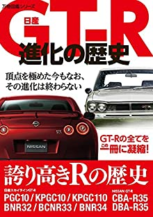 日産GT-R 進化の歴史