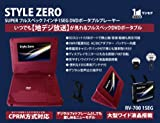 STYLE ZERO ワンセグ機能付7インチワイド液晶ポータブルDVDプレーヤー RV-700 1SEGワインレッド