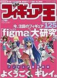 フィギュア王 No.125 (125) (ワールド・ムック 727)