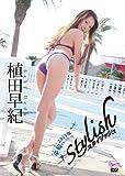 植田早紀 Stylish [DVD]