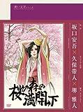 青い文学シリーズ 桜の森の満開の下[DVD]