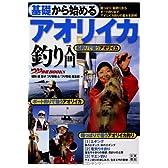 基礎から始める アオリイカ釣り入門 (つり情報BOOKS)
