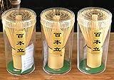 【茶道具】茶筅(茶筌)&曲直し&茶杓の3点セット