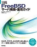 実践 FreeBSD サーバ構築・運用ガイド