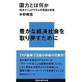 国力とは何か―経済ナショナリズムの理論と政策 (講談社現代新書)