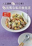 人工透析なしで10年! でも元気な私の食生活 腎臓を養う雑穀レシピ (講談社のお料理BOOK)