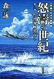 【文庫】 怒涛の世紀 新編日本中国戦争 第二部 台湾海峡波高し (文芸社文庫 も 4-6)