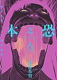 恐之本 / 八つ目 (SGコミックス)