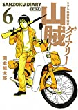 DVD付き 山賊ダイアリー(6)特装版 オリジナルダブルコースター入り! (講談社キャラクターズA)