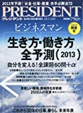 PRESIDENT (プレジデント) 2013年 1/14号 [雑誌]