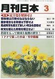 月刊 日本 2011年 03月号 [雑誌]