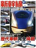 写真で見る新幹線 (NEKO MOOK)
