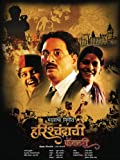 Harishchandrachi Factory (2009) (Marathi Film / Drama Movie / Indian Cinema DVD)