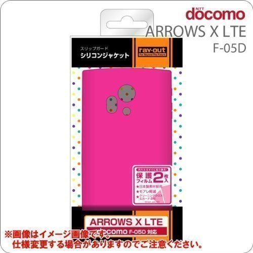  docomo ARROWS X LTE F-05D/ RT-F05DC2/P