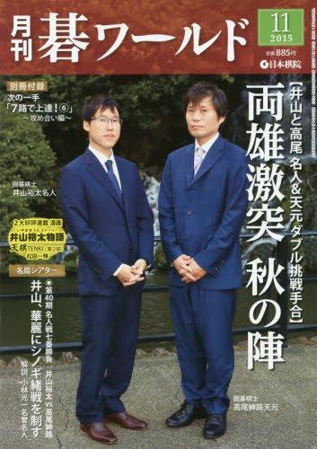 月刊碁ワールド 2015年 11 月号 [雑誌]