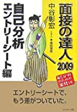 面接の達人2009自己分析・エントリーシート編 (MENTATSU 3)