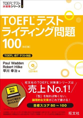 【CD付】TOEFLテストライティング問題100 改訂版 (TOEFL(R)大戦略) -