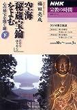 空海「秘蔵宝鑰」をよむ 下―心の秘宝を開く鍵 (NHKシリーズ NHK宗教の時間)
