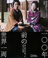 一〇〇年前の世界一周 ある青年の撮った日本と世界