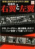 """日本の右翼と左翼―テロ、クーデター、暴力革命、内ゲバ …その""""思想""""と""""行動""""のすべて!! (別冊宝島 (1366))"""