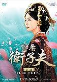 賢后 衛子夫 DVD-BOX3[DVD]