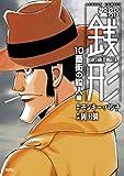 警部銭形 10番街の殺人編 (アクションコミックス)